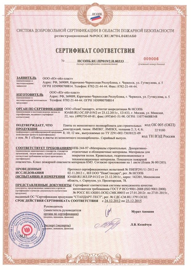 Сертификат Пожарной Безопасности На Огнетушитель